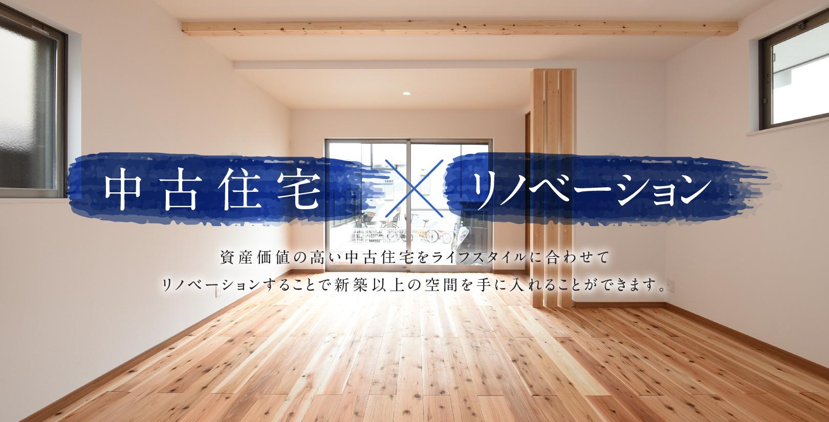 中古住宅×リノベーション